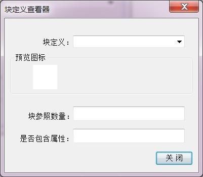 ObjectArx2011块属性查看对话框