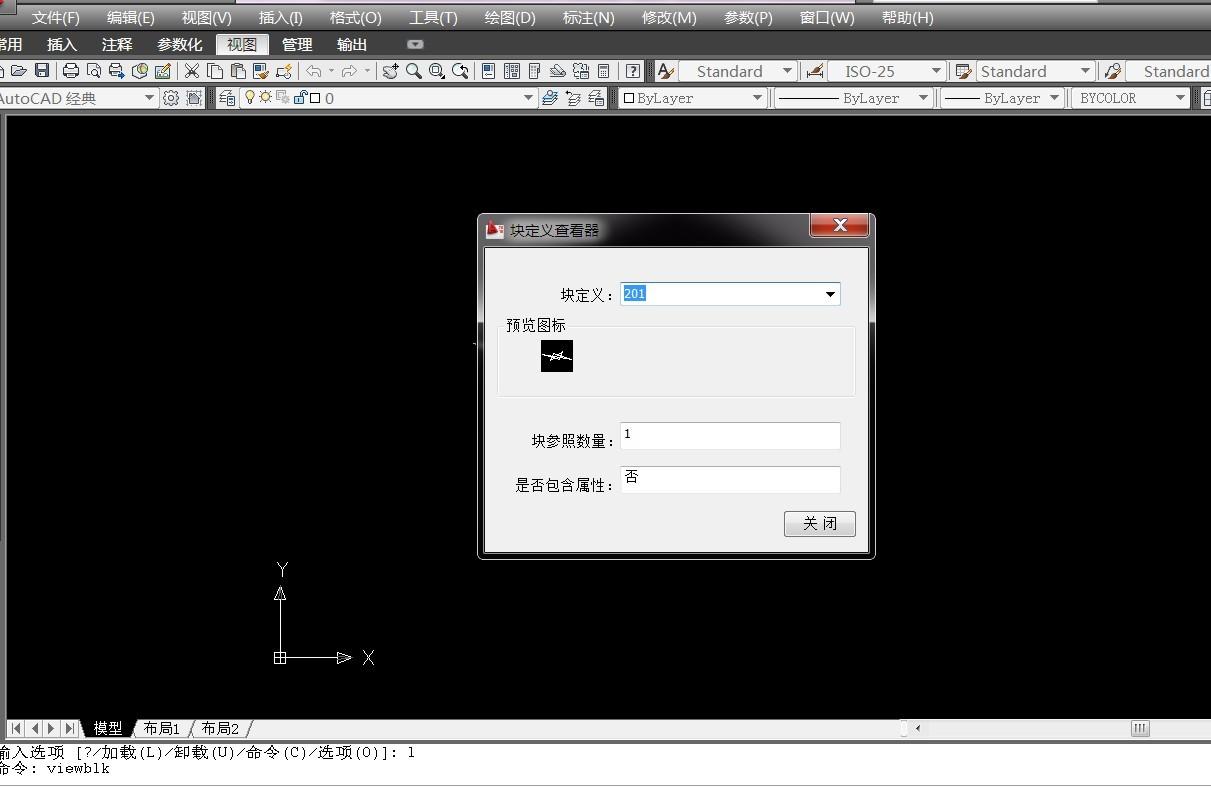 ObjectArx2010开发的块定义属性浏览应用程序