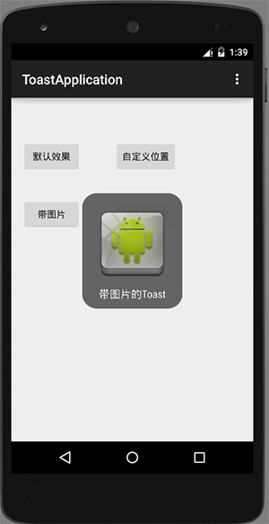 Android入门:Toast的4种特效
